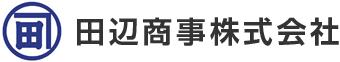 田辺商事株式会社